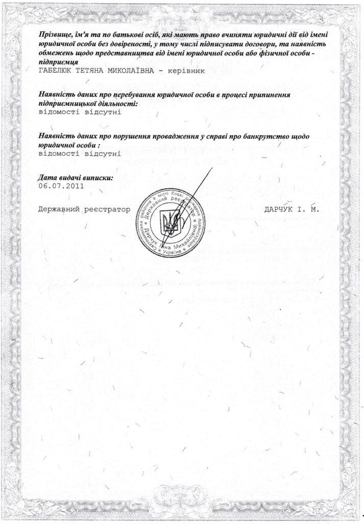 Выписка из единого государственного реестра 2